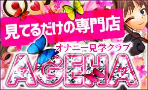 オナクラAGEHA 谷九