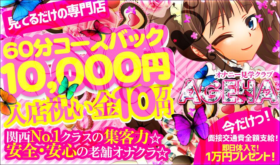 AGEHA神戸店