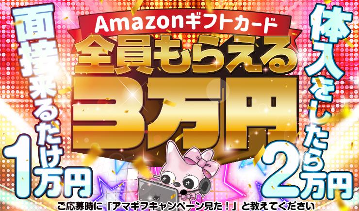 人妻茶屋 日本橋店