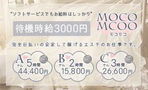 MOCOMOCO 天王寺