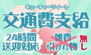 キューティーツイート京橋店