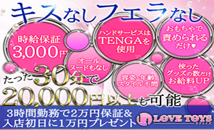 LOVE TOYS(ラブトイズ)谷九