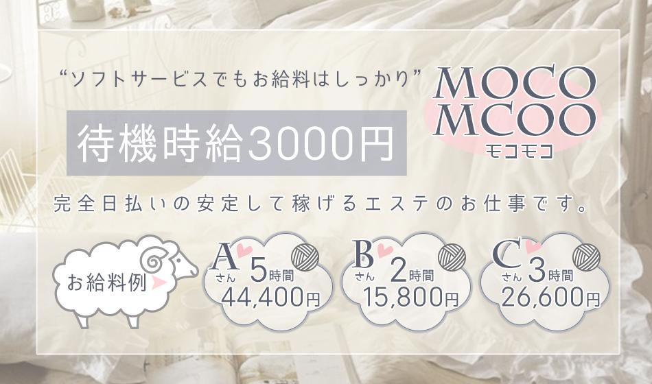 MOCOMOCO 堺