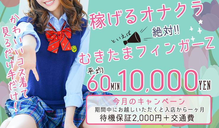 むきたまフィンガーZ京橋店