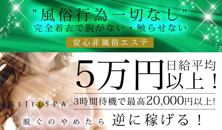 Rejel Spa 堺東店